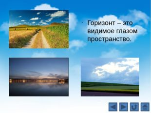Что такое линия горизонта?