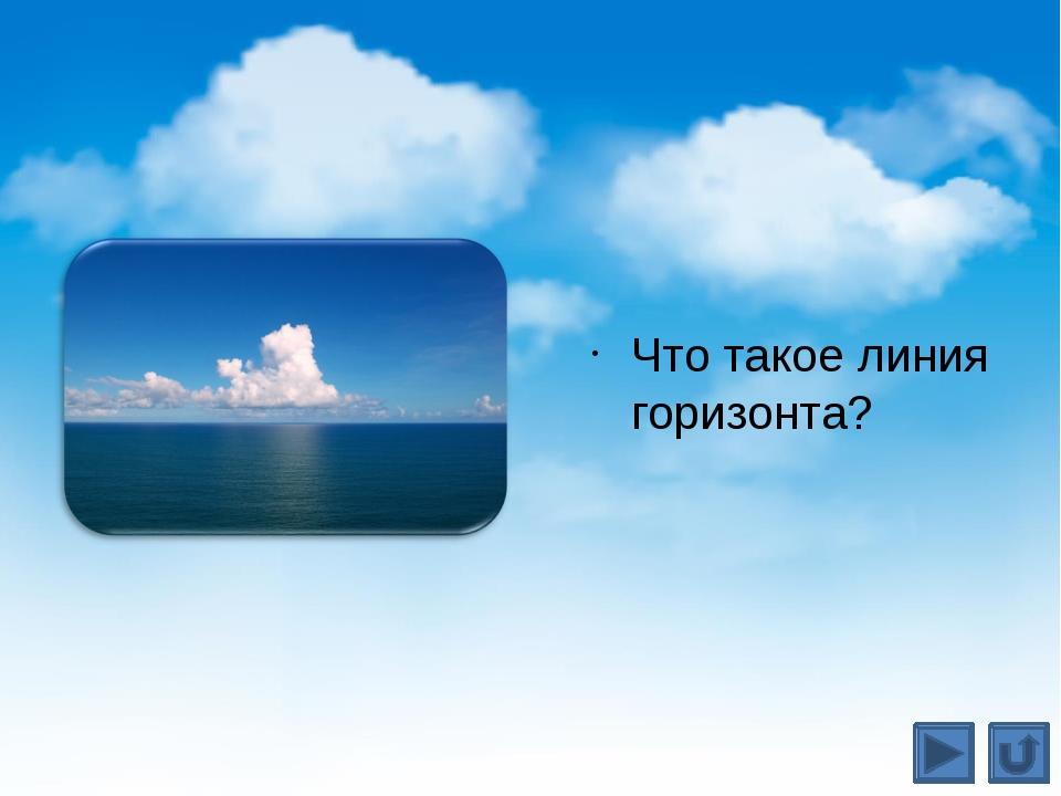 Линия горизонта – это граница между небом и Землей.