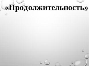 «Продолжительность»