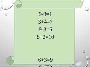 7+3=10 5-2=3 6+4=10 3+2=5 9-8=1 3+4=7 9-3=6 8+2=10 6+3=9 8-5=3 5-4=1 8-7=1