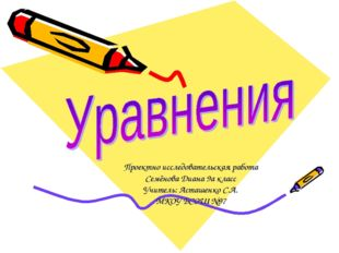 Проектно исследовательская работа Семёнова Диана 9а класс Учитель: Асташенко