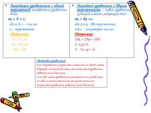 Линейным уравнением с одной переменной называется уравнение вида aх + b = с,