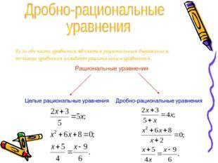 Если обе части уравнения являются рациональным выражением, то такие уравнения