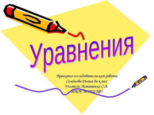 Проектно исследовательская работа Семёнова Диана 9а класс Учитель: Асташенко...