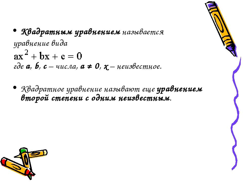 Квадратным уравнением называется уравнение вида где а, b, с – числа, а ≠ 0, х...