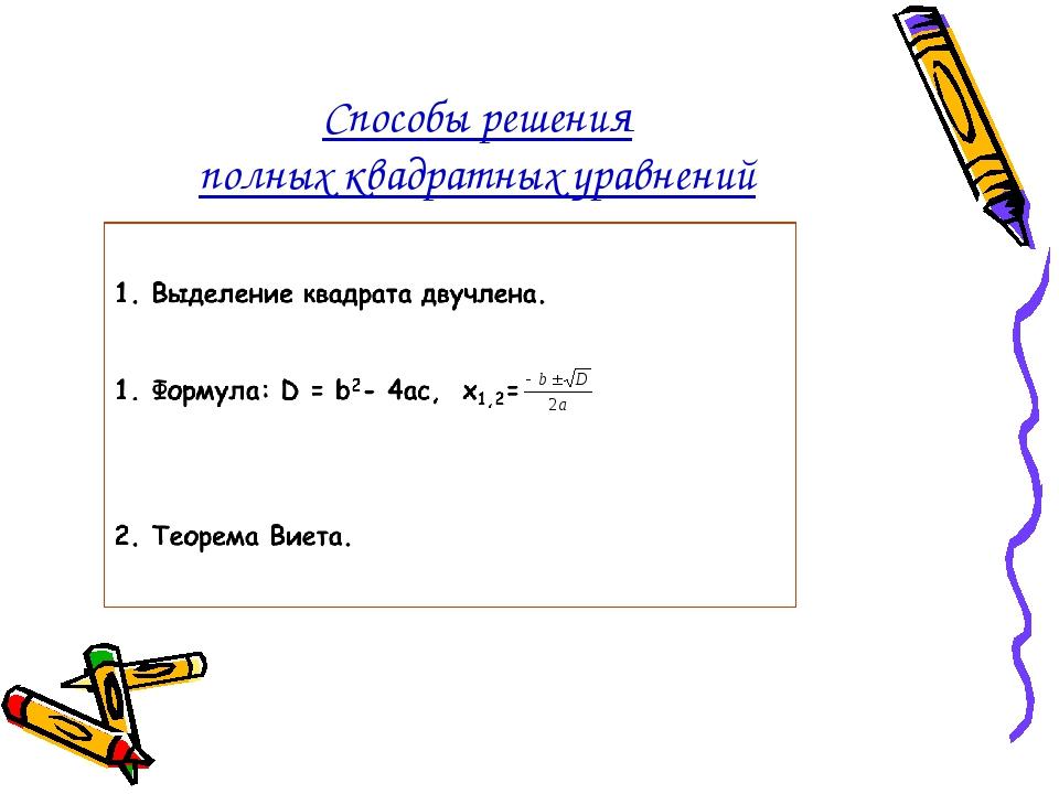 Способы решения полных квадратных уравнений