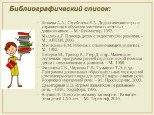 Катаева А.А., Стребелева Е.А. Дидактические игры и упражнения в обучении умст
