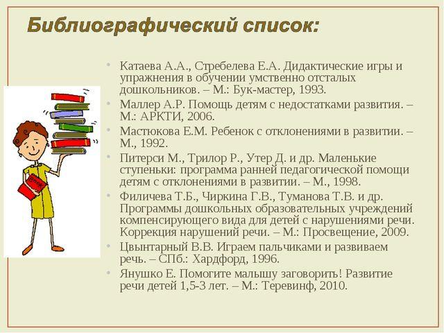 Катаева А.А., Стребелева Е.А. Дидактические игры и упражнения в обучении умст...