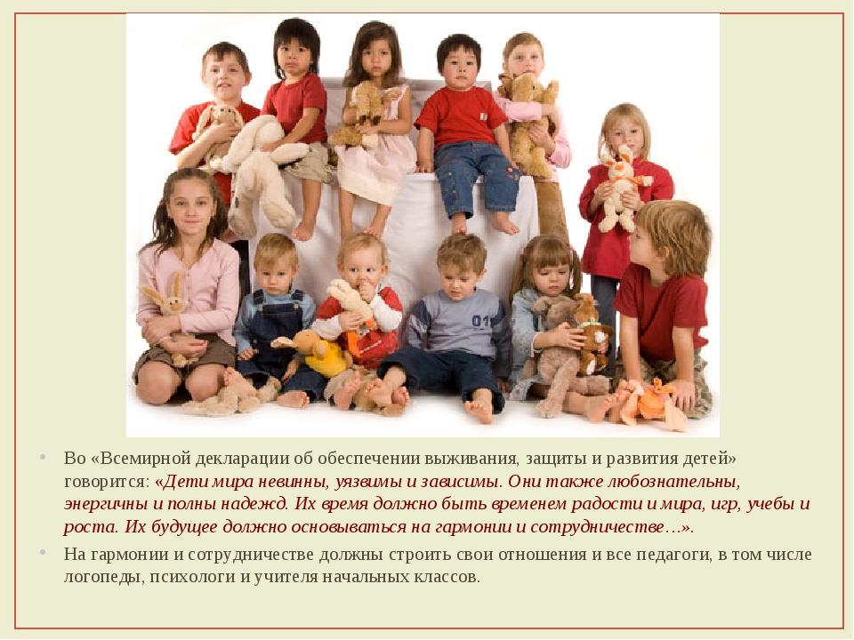 Во «Всемирной декларации об обеспечении выживания, защиты и развития детей» г...