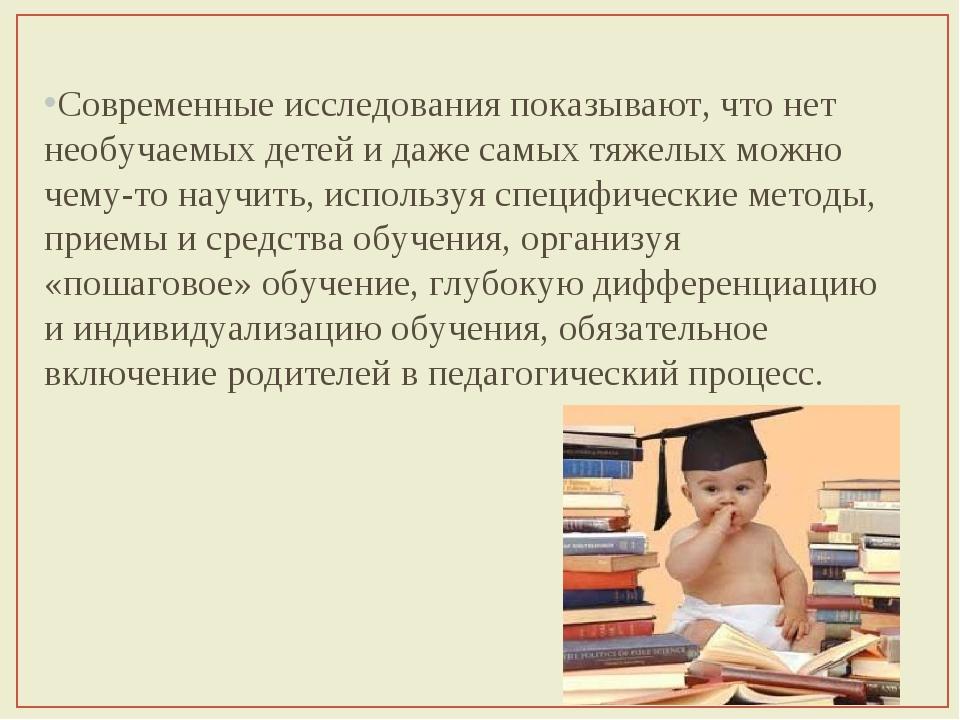 Современные исследования показывают, что нет необучаемых детей и даже самых...