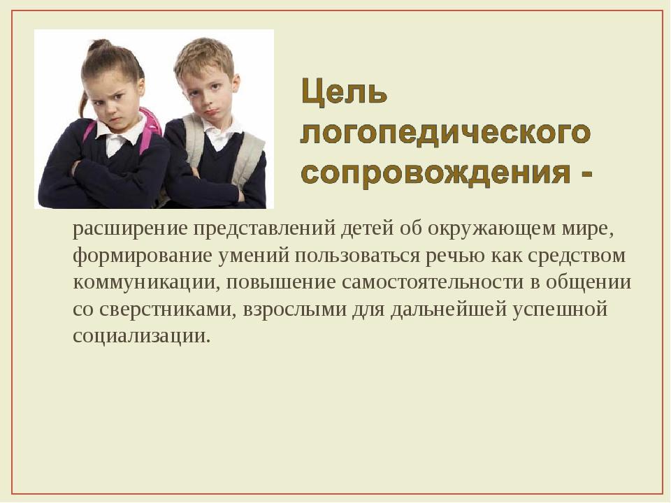 расширение представлений детей об окружающем мире, формирование умений пользо...