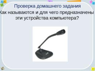 Проверка домашнего задания Как называются и для чего предназначены эти устрой