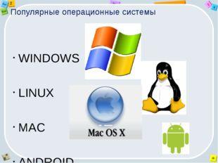 Популярные операционные системы WINDOWS LINUX MAC ANDROID 2 Tab 9 Alt Ins Es