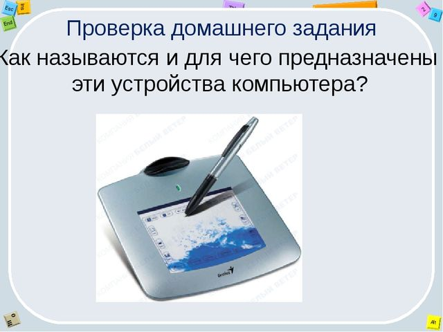 Проверка домашнего задания Как называются и для чего предназначены эти устрой...
