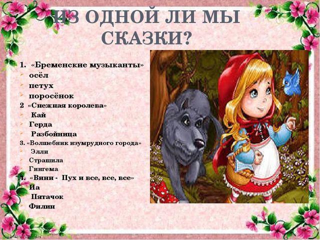ИЗ ОДНОЙ ЛИ МЫ СКАЗКИ? 1. «Бременские музыканты» осёл петух поросёнок 2 «Снеж...