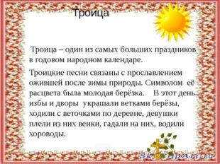 Троица Троица – один из самых больших праздников в годовом народном календаре