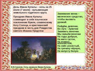 День Ивана Купалы – ночь на 25 июля (7 июля) - кульминация земельного годично