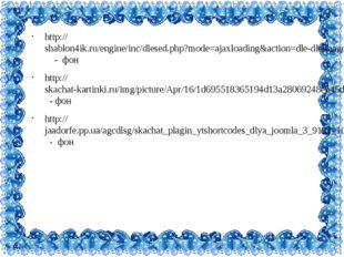 http://shablon4ik.ru/engine/inc/dlesed.php?mode=ajaxloading&action=dle-dleima