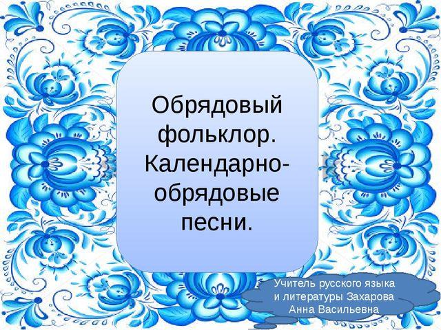 Обрядовый фольклор. Календарно-обрядовые песни. Учитель русского языка и лите...