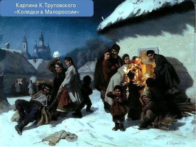 Картина К.Трутовского «Колядки в Малороссии»