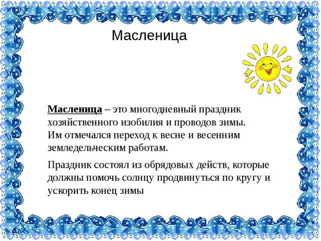 Масленица Масленица – это многодневный праздник хозяйственного изобилия и про...