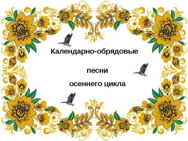 Календарно-обрядовые песни осеннего цикла