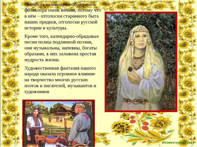 Ценность календарно-обрядового фольклора очень велика, потому что в нём – отг...