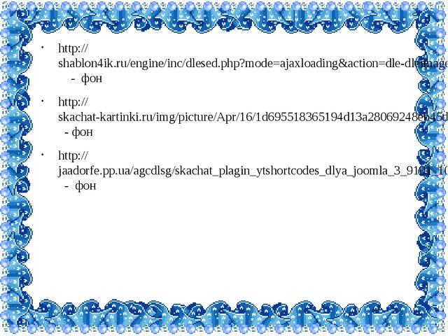 http://shablon4ik.ru/engine/inc/dlesed.php?mode=ajaxloading&action=dle-dleima...