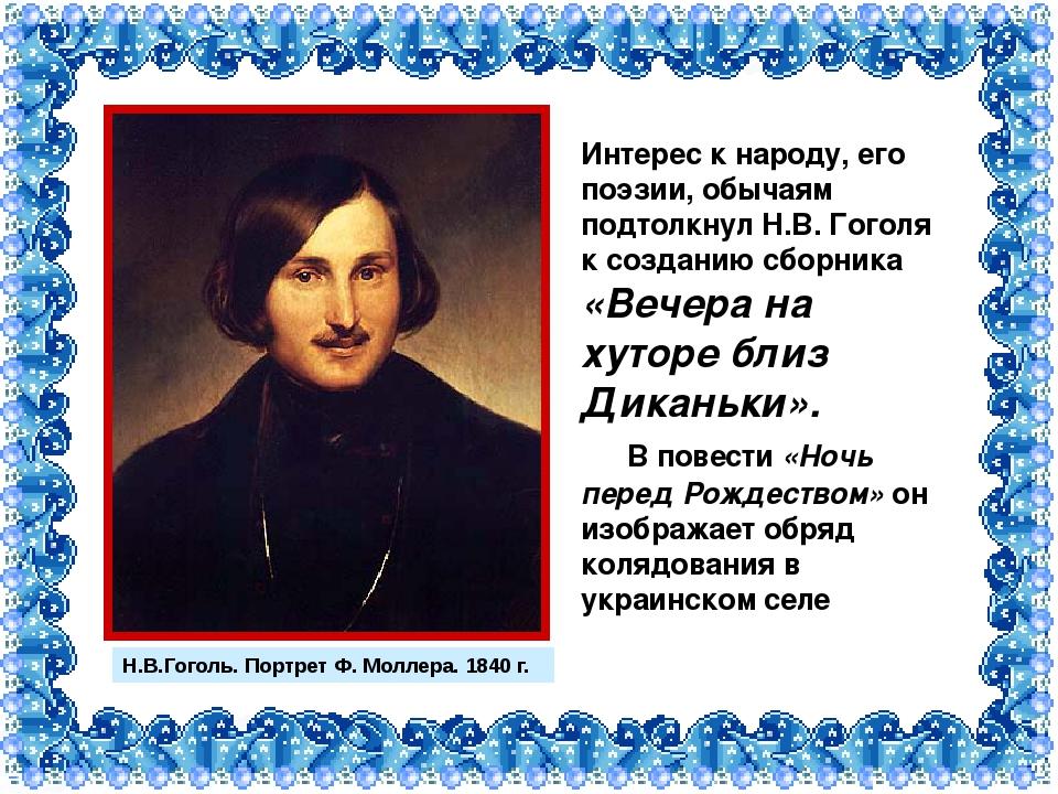 Н.В.Гоголь. Портрет Ф. Моллера. 1840 г. Интерес к народу, его поэзии, обычаям...