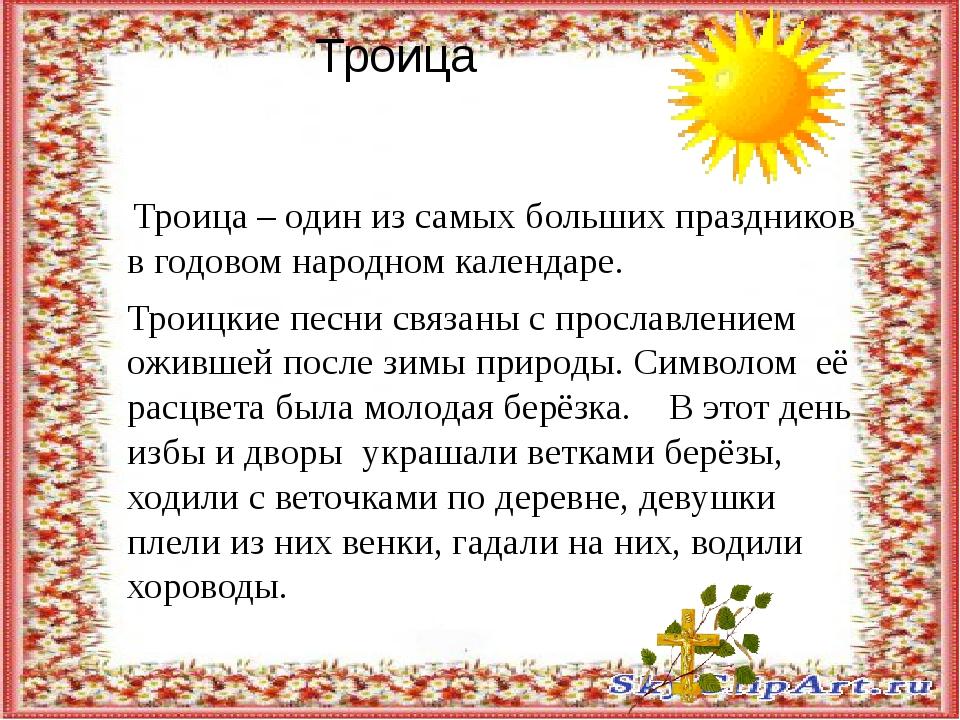 Троица Троица – один из самых больших праздников в годовом народном календаре...