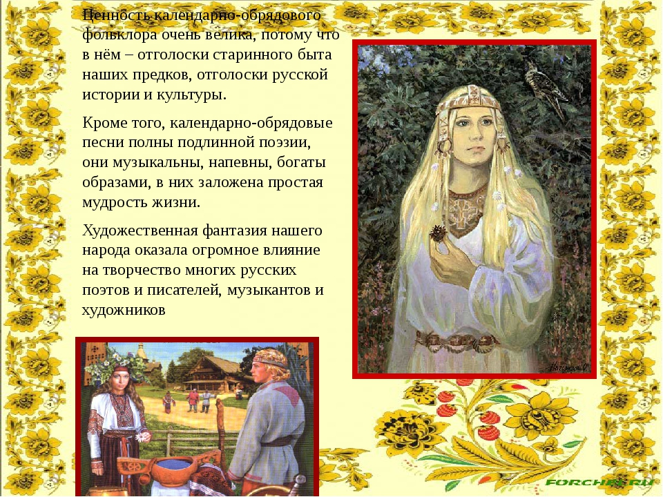 календарно обрядовые фольклор картинки