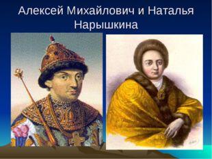 Алексей Михайлович и Наталья Нарышкина