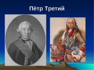 Пётр Третий