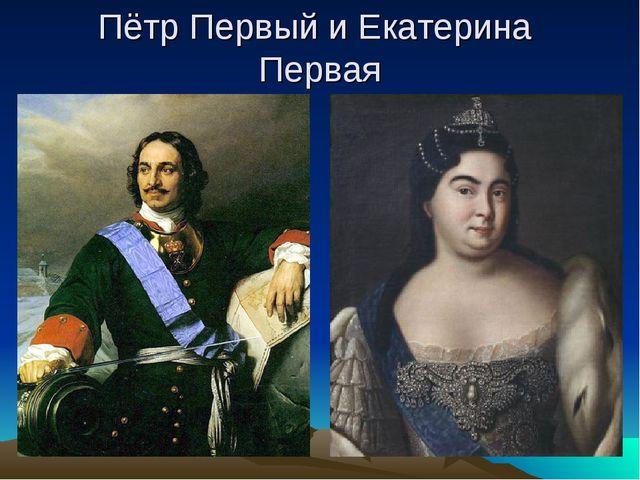 Пётр Первый и Екатерина Первая