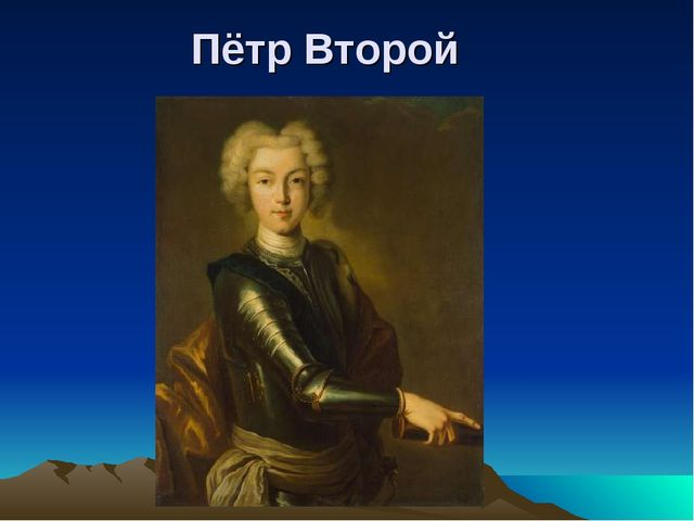 Пётр Второй