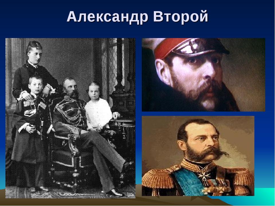 Александр Второй
