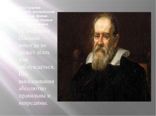Галилео Галилей (1564-1642), итальянский астроном, физик, установивший первые