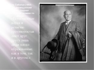 Поль Сабатье (1854-1941), французский химик, лауреат Нобелевской премии по хи