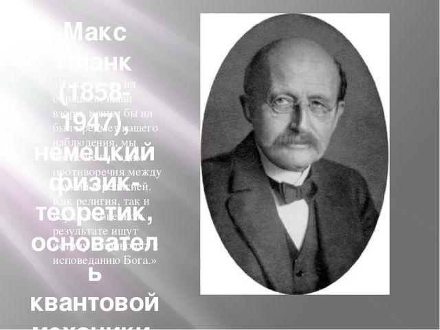 Макс Планк (1858-1947), немецкий физик-теоретик, основатель квантовой механик...
