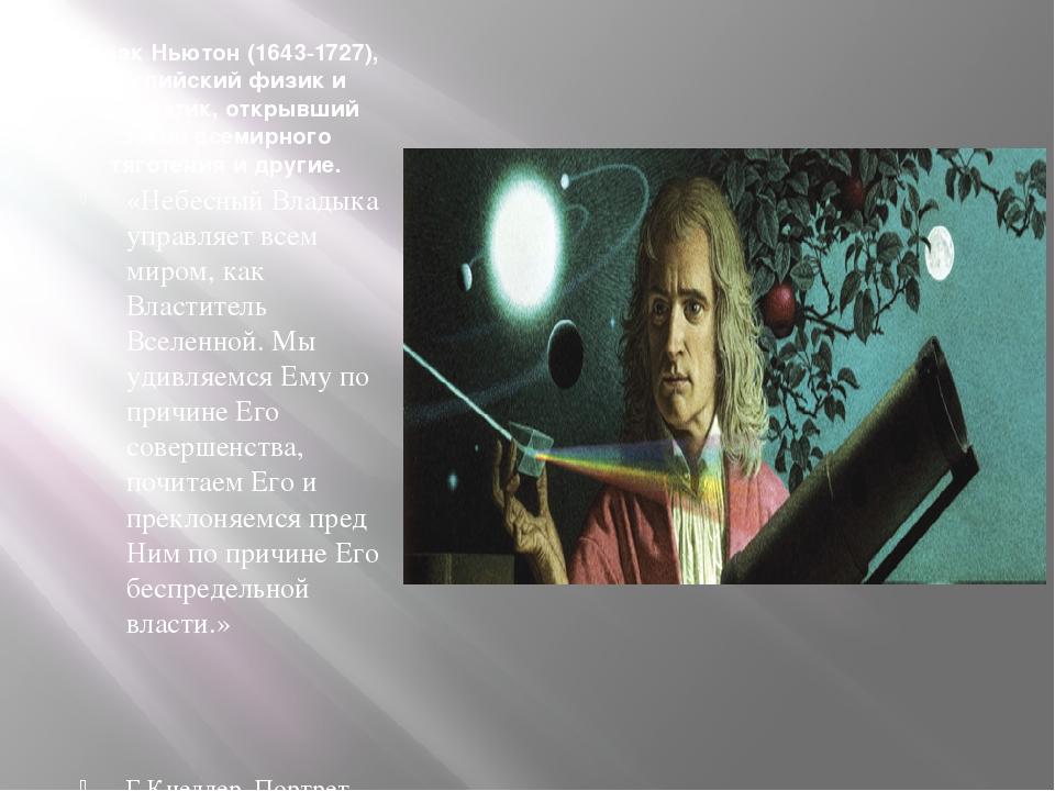 Исаак Ньютон (1643-1727), английский физик и математик, открывший закон всеми...