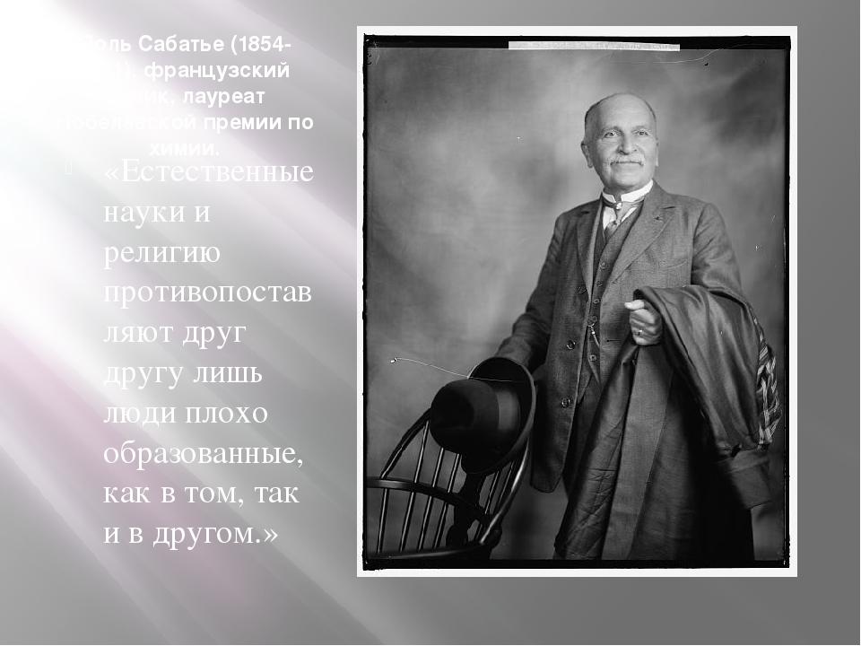 Поль Сабатье (1854-1941), французский химик, лауреат Нобелевской премии по хи...