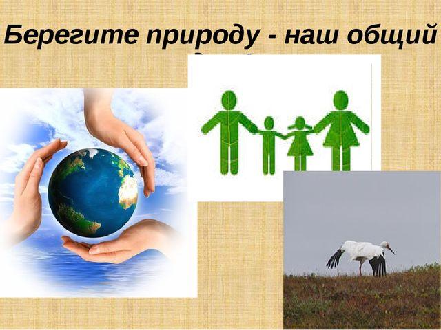 Берегите природу - наш общий дом!