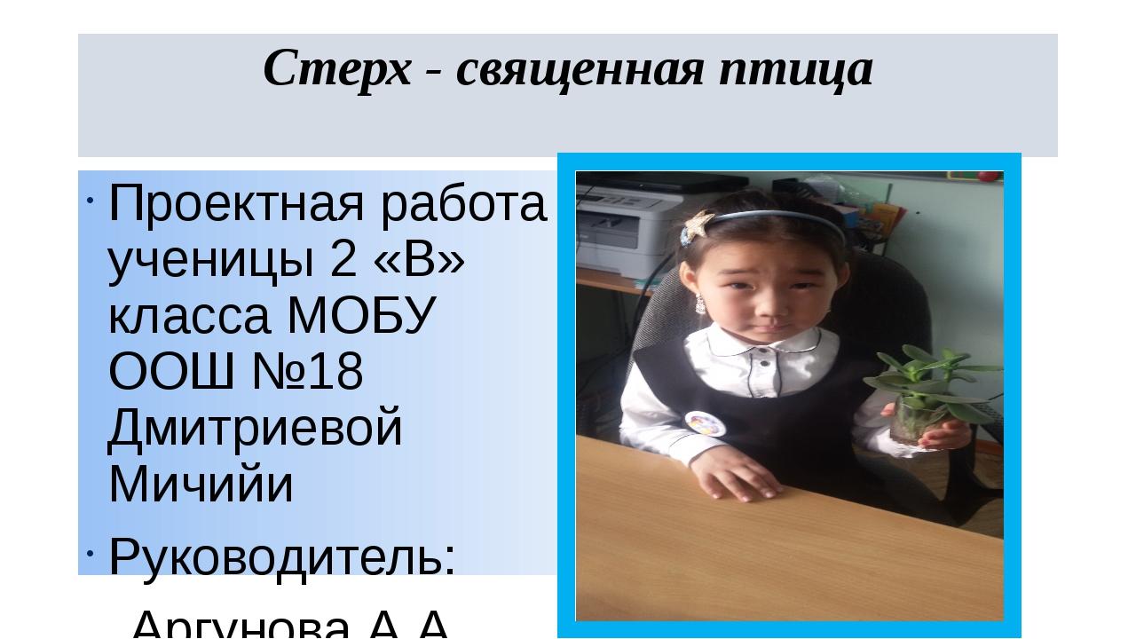 Стерх - священная птица Проектная работа ученицы 2 «В» класса МОБУ ООШ №18 Дм...