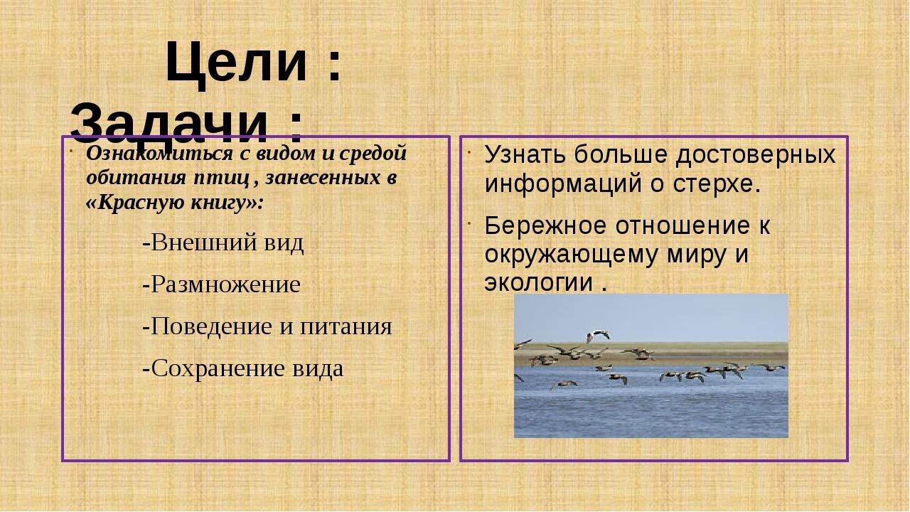 Цели : Задачи : Ознакомиться с видом и средой обитания птиц , занесенных в «...