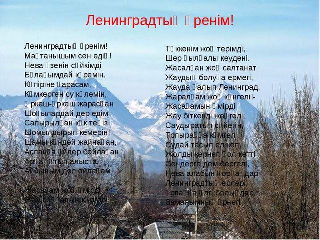 Ленинградтық өренім! Ленинградтық өренім! Мақтанышым сен едің! Нева өзенін сү...