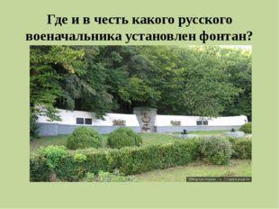 В рассказе Юза Алешковского «Кыш и я вКрыму» рассказывается о том, как юны