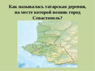 Что означает слово «Севастополь»?