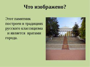 В честь какого события поставлен памятник? Этот памятник был построен в 1905г