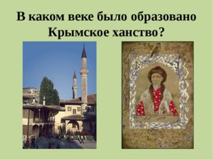 В каком веке было образовано Крымское ханство?