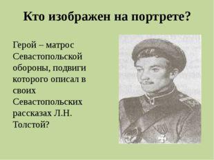 Кто изображен на портрете? Имя этого русского хирурга увековечено в истории К